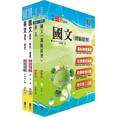 中龍鋼鐵基層人員共同科目套書(參考書+測驗題)(贈題庫網帳號、雲端課程)