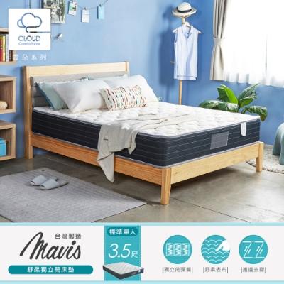H&D 梅薇絲舒柔獨立筒床墊-單人3.5尺