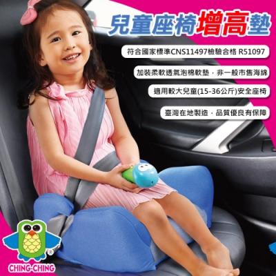 親親 兒童座椅增高墊(BC-02)