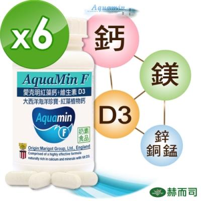赫而司 愛克明Aquamin-F愛爾蘭海藻鈣+維生素D3(60顆*6罐組)