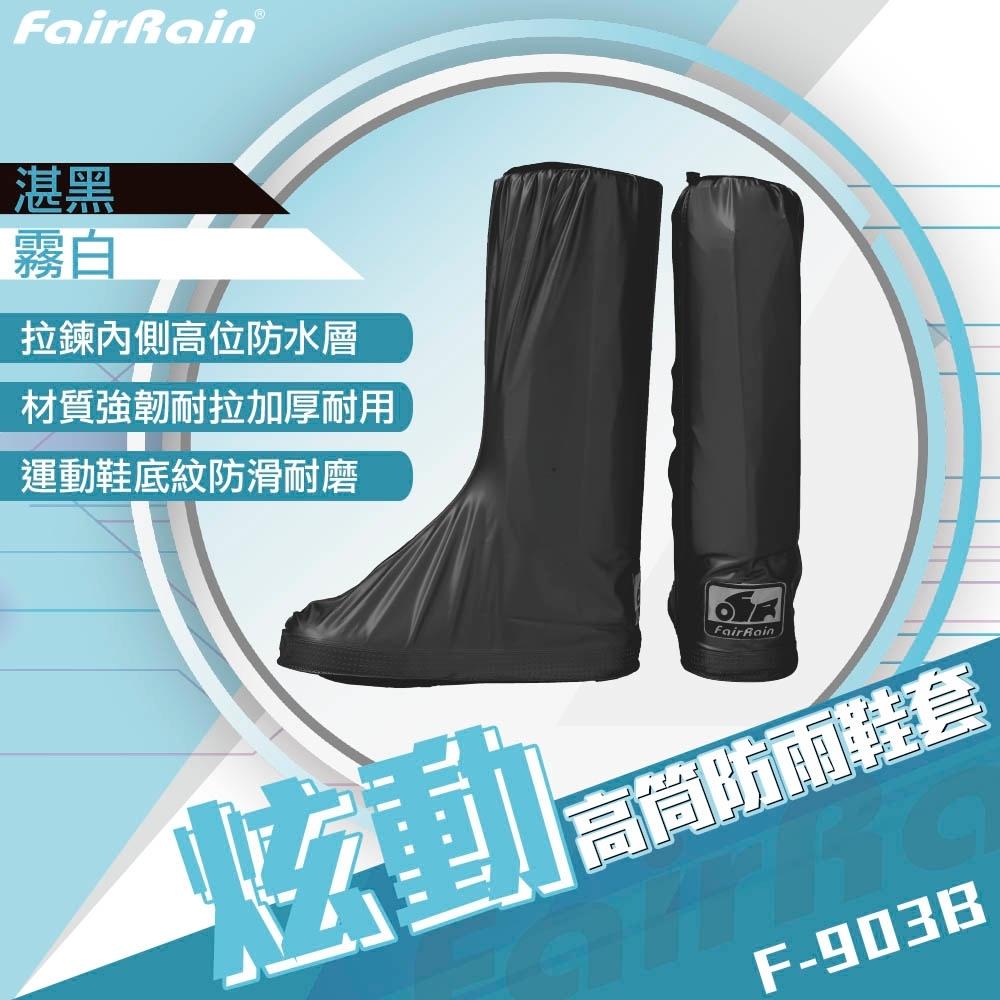 【飛銳FairRain】炫動高筒防雨鞋套