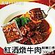 海陸管家紅酒燉牛肉調理包(每包約300g) x2包 product thumbnail 1