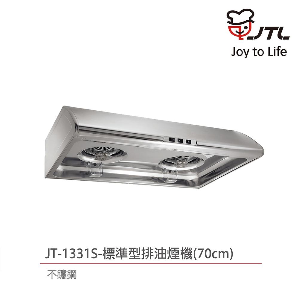 【喜特麗】JT-1331S 70cm 傳統式排油煙機 不鏽鋼 含基本安裝