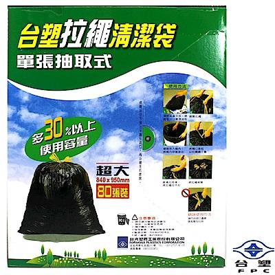 台塑 拉繩 清潔袋 垃圾袋 (超大) (黑色) (90L) (84*95cm) (盒裝)