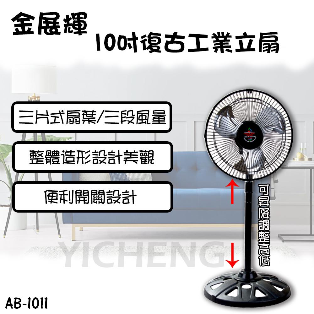 金展輝10吋立扇AB-1011