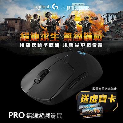 滿3千折3百羅技 PRO無線電競滑鼠(G)