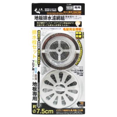 地板排水濾網組-7.5cm-3入組