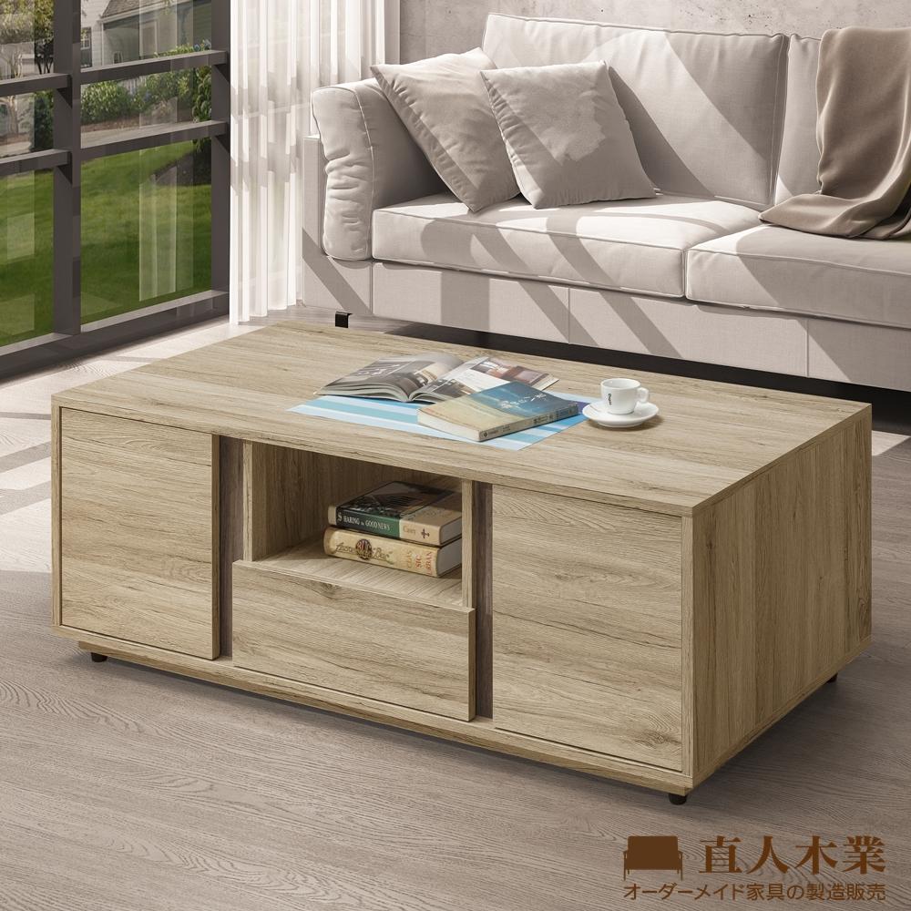 日本直人木業-MORAND北美橡木121CM大茶几