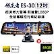 領先者 ES-30 12吋 超清晰大螢幕 高清流媒體 前後雙鏡1080P 全螢幕觸控後視鏡行車記錄器-急 product thumbnail 1
