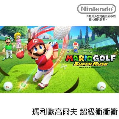 (預購)任天堂 Nintendo Switch 瑪利歐高爾夫 超級衝衝衝