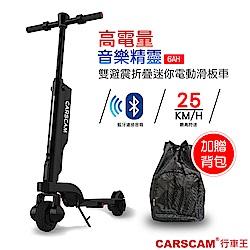 CARSCAM 6AH高電量 音樂精靈雙避震全折疊迷