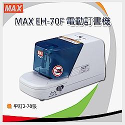 美克司 MAX EH-70F 電動釘書機