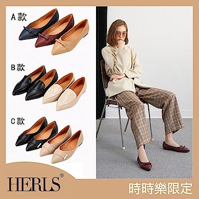 [時時樂限定]HERLS 溫柔氣質 尖頭平底鞋系列 3款任選