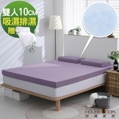 House Door 吸濕排濕表布10cm藍晶靈涼感記憶床墊保潔組-雙人5尺