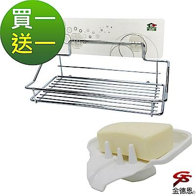 (買一送一)金德恩 台灣製造 免施工淺型廚衛瓶罐置物架 送 鳥嘴型瀝水架