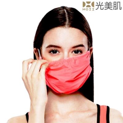 HOII光美肌-后益先進光學布-機能防曬美膚光口罩面罩(紅光)