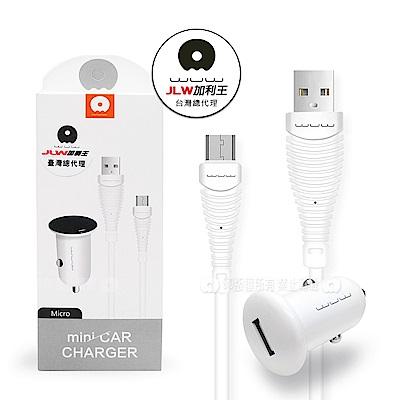 加利王WUW Micro USB 充電線+單孔USB車充組(T21)