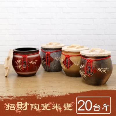 招財陶瓷米甕米桶米箱20台斤