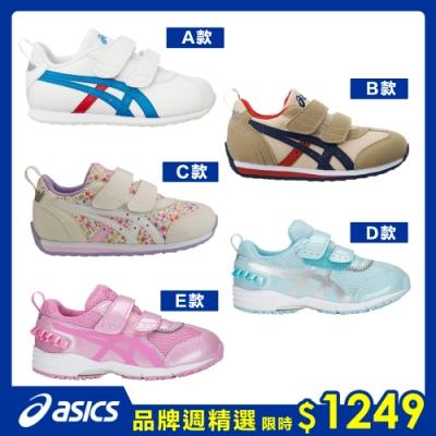 【品牌週限時$1249】ASICS 兒童運動休閒鞋 MINI系列 (多款任選)