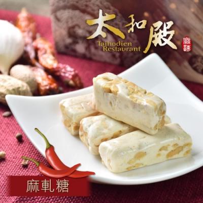 太和殿‧麻軋糖150g/盒,(共4盒)
