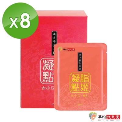 華陀扶元堂 赤小豆薏仁飲8盒(10包/盒)