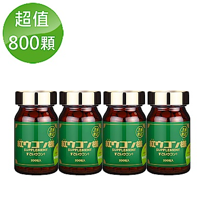 紅薑黃先生-京都版800顆超值組(200顆/瓶 x 4瓶)