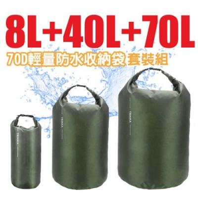 North Field 限量綠楓 70D輕量防水收納袋套裝組 Dry Sacks(8L+40L+70L)_楓葉綠
