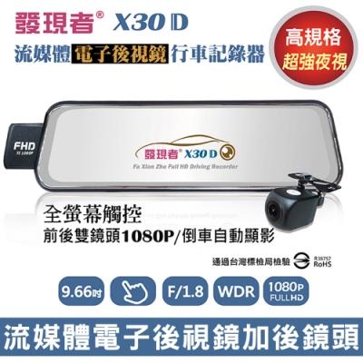 發現者 X30D 觸控式雙鏡後視鏡 雙鏡頭1080P行車記錄器
