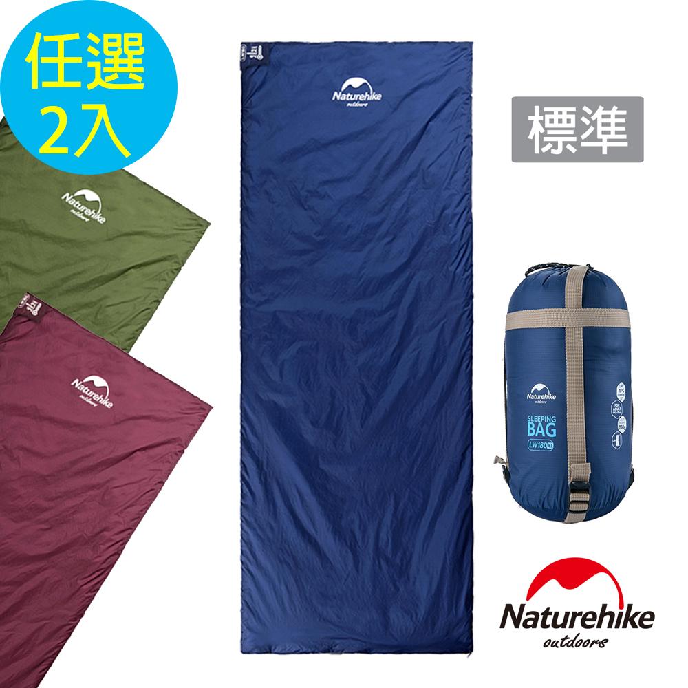 Naturehike 四季通用輕巧迷你型睡袋 2入組