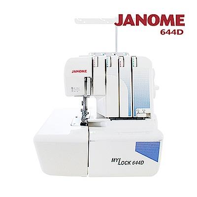 日本車樂美JANOME 644D 拷克機