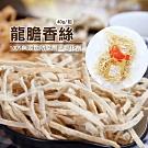 台江漁人港‧零嘴系列-龍膽香絲(40g/包,共二包)