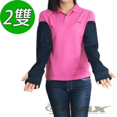 OMAX透氣防曬袖套-藍色-2雙