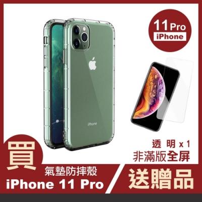 [買手機殼送保護貼] iPhone 11Pro 透明 全包氣墊防摔手機殼 (iPhone11Pro手機殼 iPhone11Pro保護殼 )