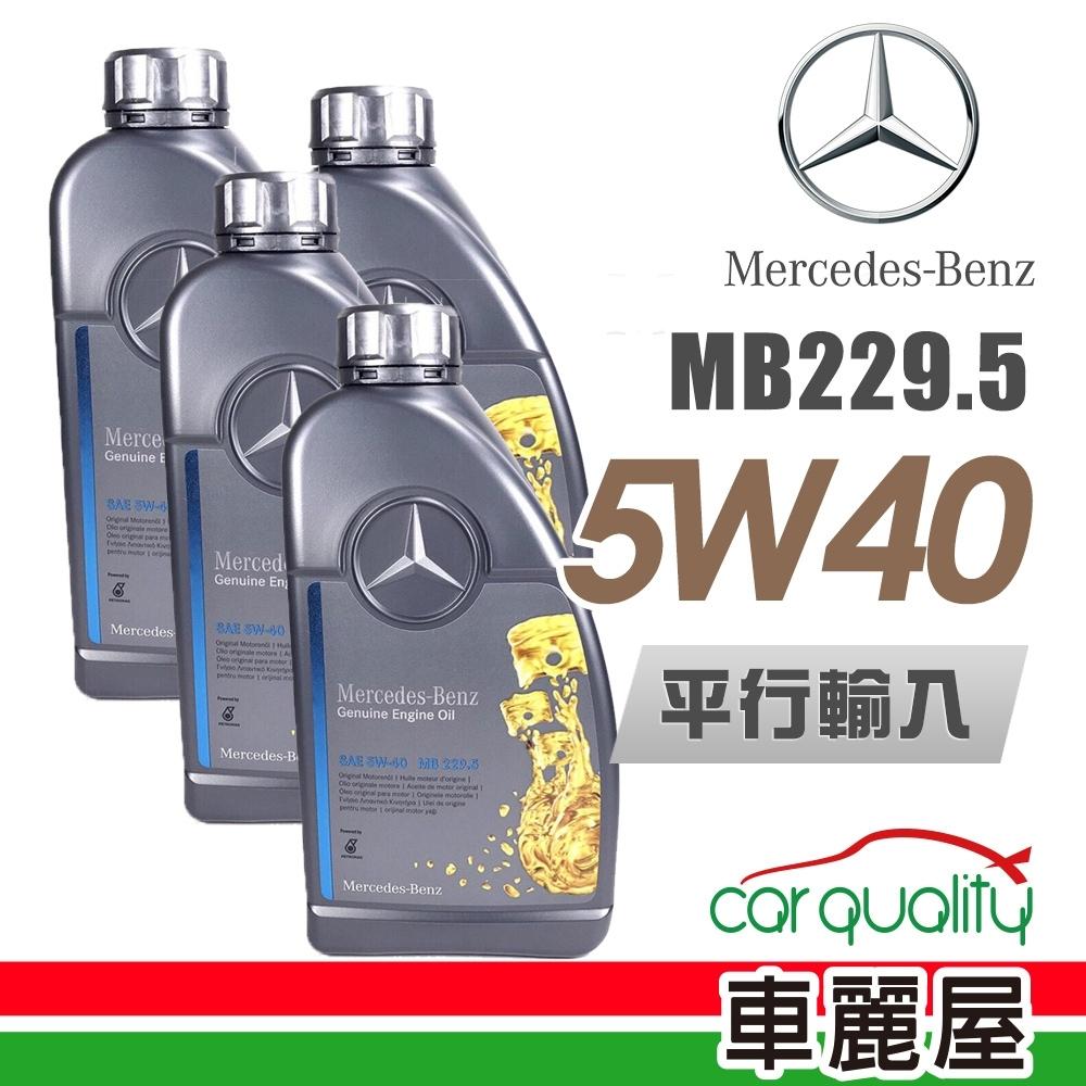【Mercedes-Benz】原廠MB 229.5 5W40 1L_四入組_機油保養套餐