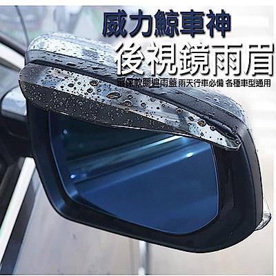 威力鯨車神 汽車後視鏡遮雨眉/遮雨擋(2入裝)