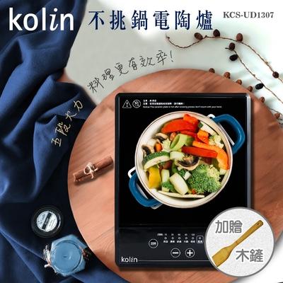 kolin歌林不挑鍋電陶爐KCS-UD1307(加贈木鏟)
