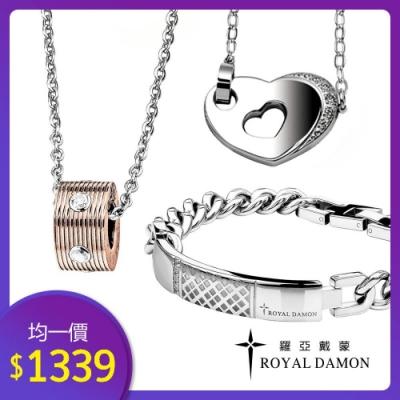 [時時樂限定]Royal Damon羅亞戴蒙 專櫃項鍊.手鍊.戒指-市價高達3980元