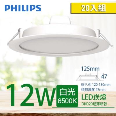 20入組【PHILIPS 飛利浦】LED薄型崁燈 12W  DN020B