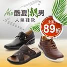 A.S.O 酷夏潮男 人氣鞋款全面89折