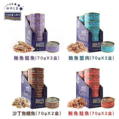 時時樂 即期良品海洋之星FISH4CATS 鮮魚貓罐 二盒組(70gX20罐)