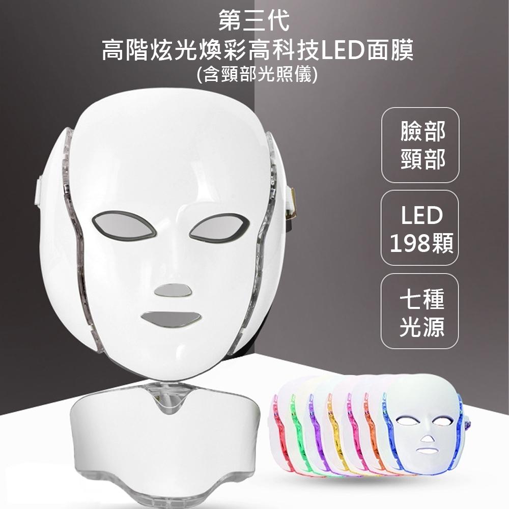 【MISIA 米熙亞】第三代 高階炫光煥彩高科技LED面膜 含頸部光照