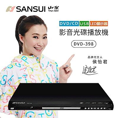 SANSUI 山水 USB/MPEG4/DVD影音光碟播放機 DVD-398