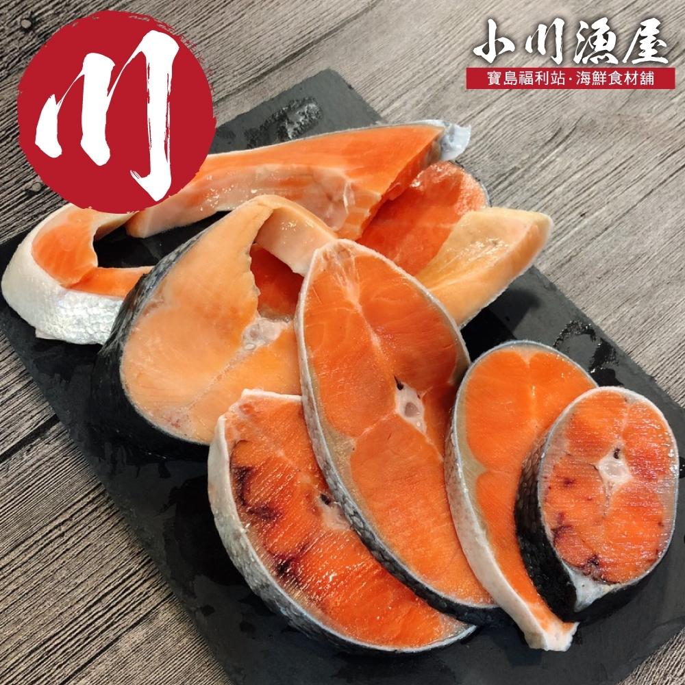 (滿額)小川漁屋 惜福鮭魚輪切1包(300g+-10%/包/包冰0~20%)
