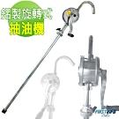 良匠工具 鋁製手動旋轉式抽油機 / 手搖式高速幫浦抽油器 有保固.