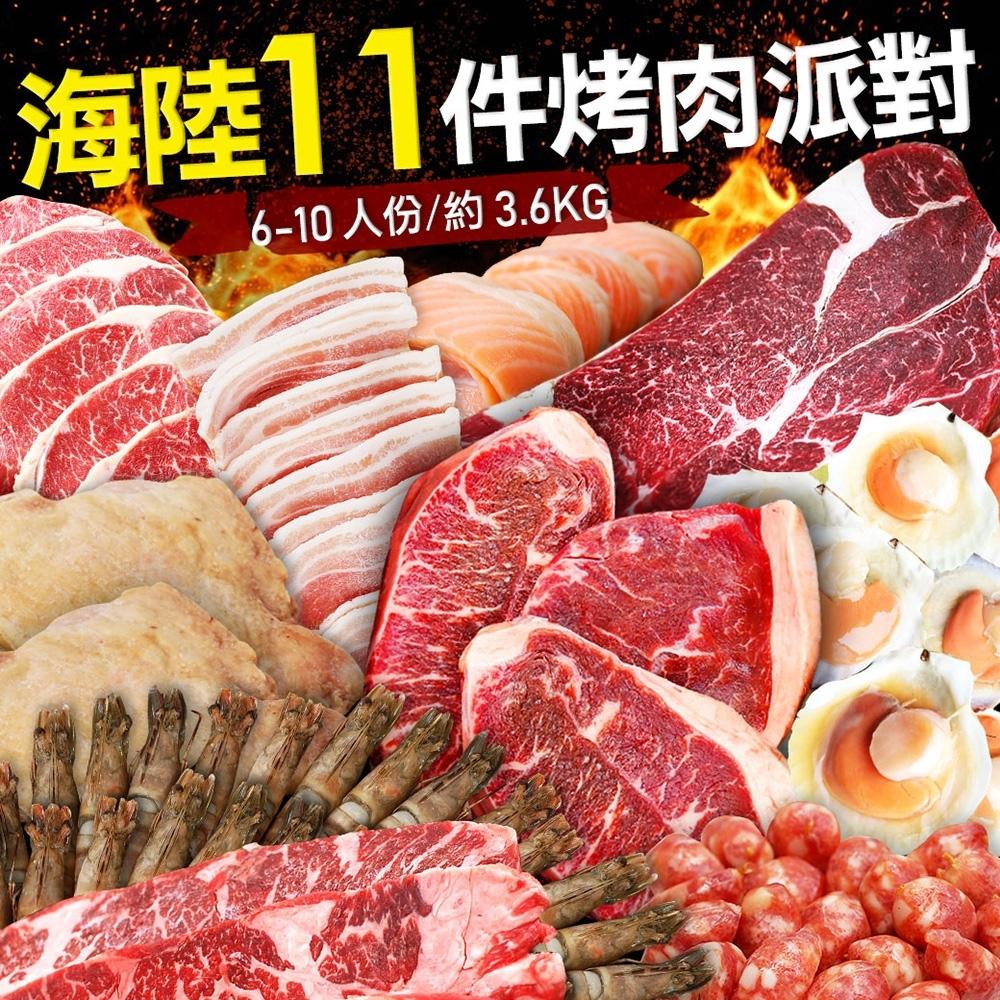 築地一番鮮-中秋烤肉海陸11件派對(約6-10人份/約3.6kg)