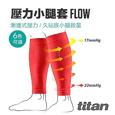 【titan】太肯 壓力小腿套Flow _6色可選(久站族小腿救星)