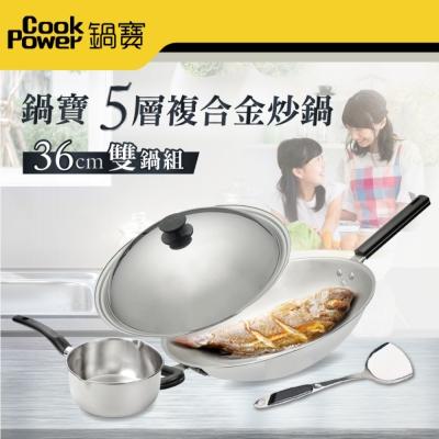 鍋寶 五層複合金36cm炒鍋雙鍋組