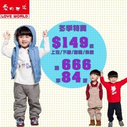 愛的世界 秋冬童裝$149up