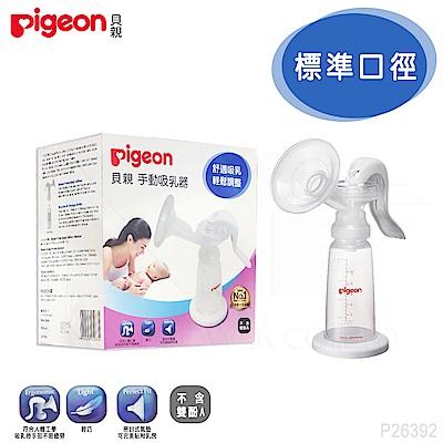 【任選】日本《Pigeon 貝親》一般口徑手動吸乳器