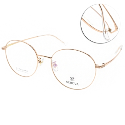 SEROVA眼鏡 β鈦 知性高雅款/玫瑰金 #SC153 C1